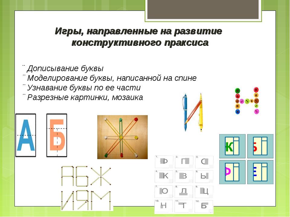 Игры, направленные на развитие конструктивного праксиса ¨Дописывание буквы ¨...