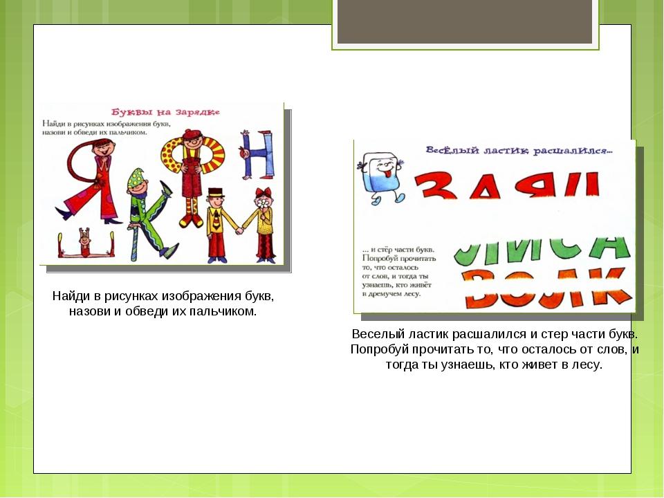 Найди в рисунках изображения букв, назови и обведи их пальчиком. Веселый ласт...
