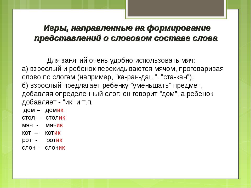Игры, направленные на формирование представлений о слоговом составе слова Дл...