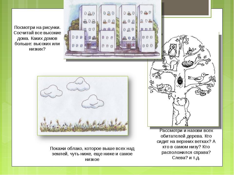 Посмотри на рисунки. Сосчитай все высокие дома. Каких домов больше: высоких и...