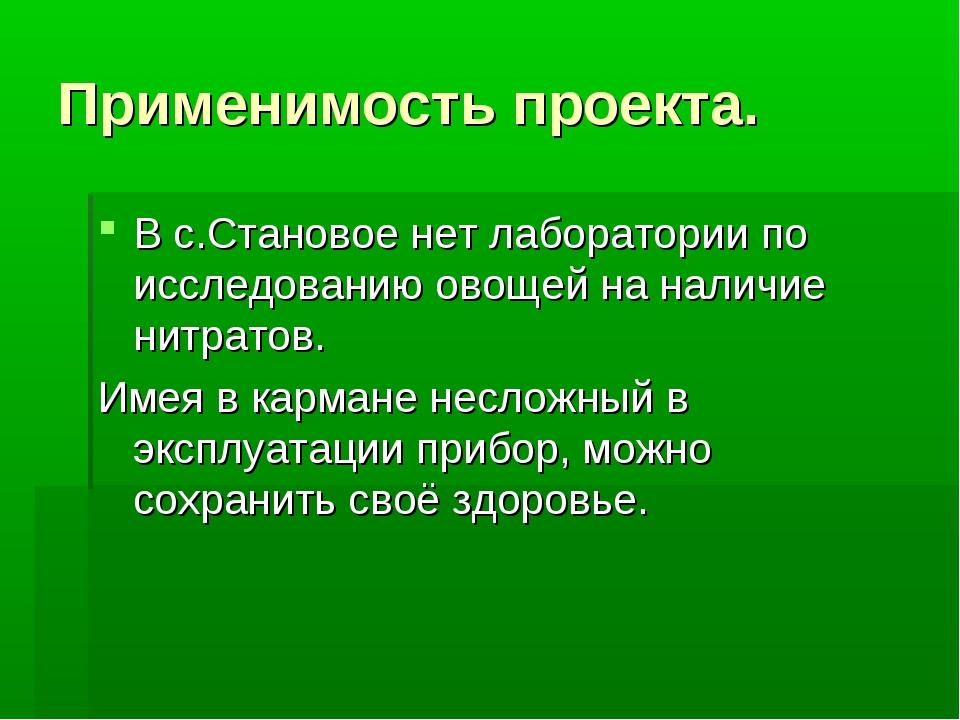 Применимость проекта. В с.Становое нет лаборатории по исследованию овощей на...
