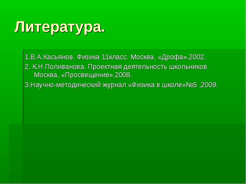 Литература. 1.В.А.Касьянов. Физика 11класс. Москва, «Дрофа»,2002. 2. К.Н.Поли...