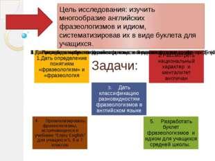 Задачи: Цель исследования: изучить многообразие английских фразеологизмов и и