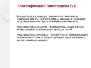 Классификация Виноградова В.В. Фразеологические сращения (идиомы)– это сема