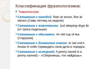 Классификация фразеологизмов: Тематическая: Связанные с погодой: Rain at seve