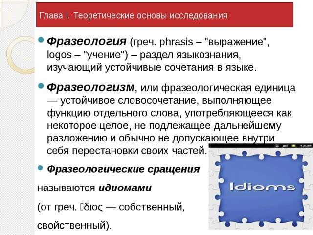 """Глава I. Теоретические основы исследования Фразеология (греч. phrasis – """"выра..."""