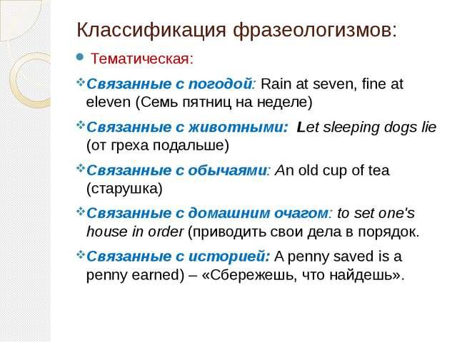 Классификация фразеологизмов: Тематическая: Связанные с погодой: Rain at seve...