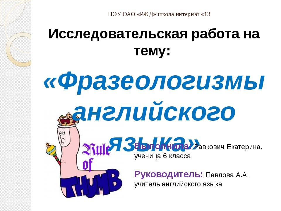 НОУ ОАО «РЖД» школа интернат «13 Исследовательская работа на тему: «Фразеолог...