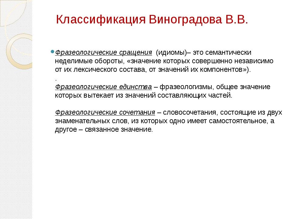 Классификация Виноградова В.В. Фразеологические сращения (идиомы)– это сема...