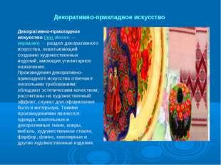 Декоративно-прикладное искусство Декоративно-прикладное искусство (лат.decoro