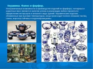Неограниченные возможности в производстве изделий из фарфора, гончарных и шам