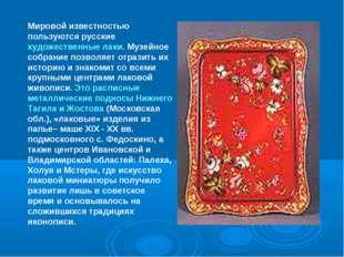 Мировой известностью пользуются русские художественные лаки. Музейное собрани