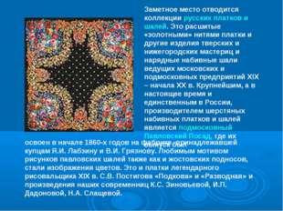 Заметное место отводится коллекции русских платков и шалей. Это расшитые «зол