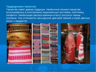 Традиционное ткачество Ткачество имеет давние традиции. Необычные техники тка