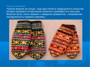 Узорное вязание Узорное вязание на спицах - еще одна область традиционного ис