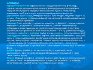 Словарь: Народное творчество художественное, народное искусство, фольклор, ху