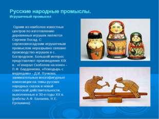 Русские народные промыслы. Игрушечный промысел Одним из наиболее известных це