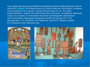 Еще одним крупным деревообрабатывающим центром Нижегородской области является