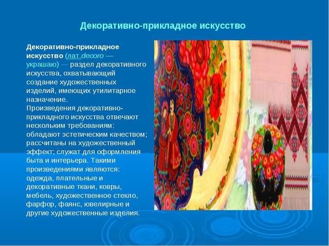 Декоративно-прикладное искусство Декоративно-прикладное искусство (лат.decoro...