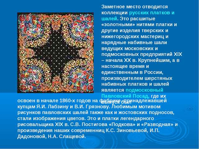 Заметное место отводится коллекции русских платков и шалей. Это расшитые «зол...