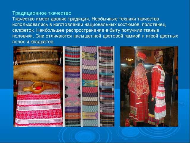 Традиционное ткачество Ткачество имеет давние традиции. Необычные техники тка...