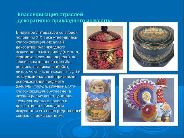 Классификация отраслей декоративно-прикладного искусства В научной литератур...
