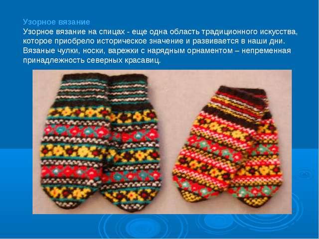 Узорное вязание Узорное вязание на спицах - еще одна область традиционного ис...