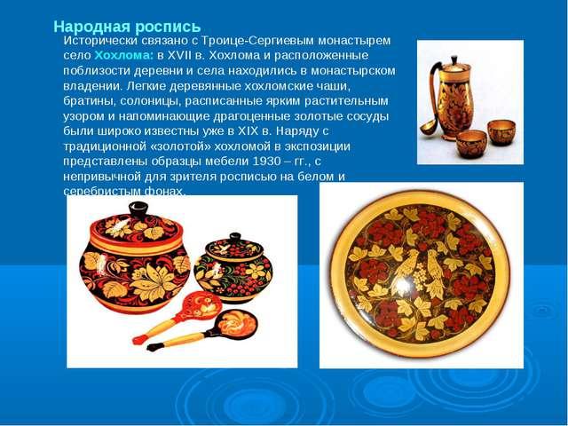 Исторически связано с Троице-Сергиевым монастырем село Хохлома: в XVII в. Хох...