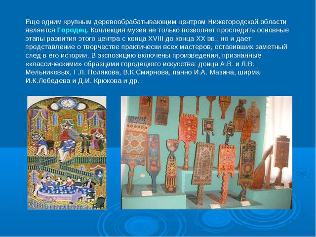 Еще одним крупным деревообрабатывающим центром Нижегородской области является...