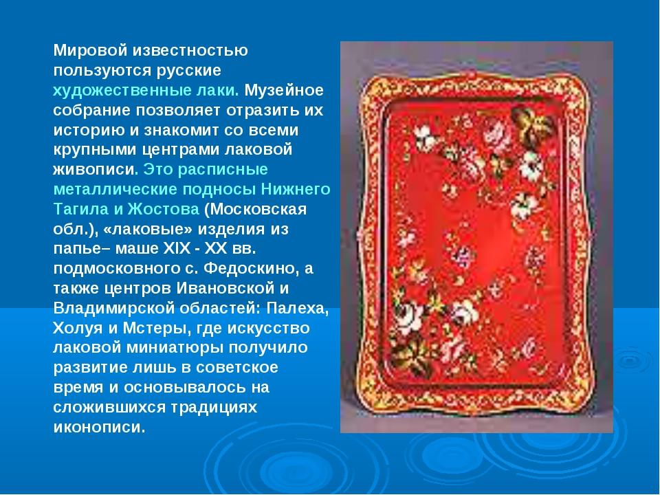 Мировой известностью пользуются русские художественные лаки. Музейное собрани...