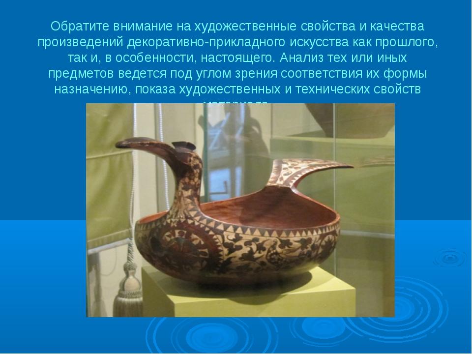 Обратите внимание на художественные свойства и качества произведений декорати...