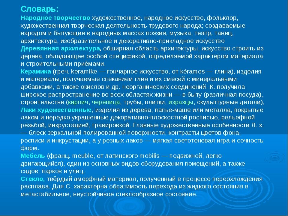 Словарь: Народное творчество художественное, народное искусство, фольклор, ху...