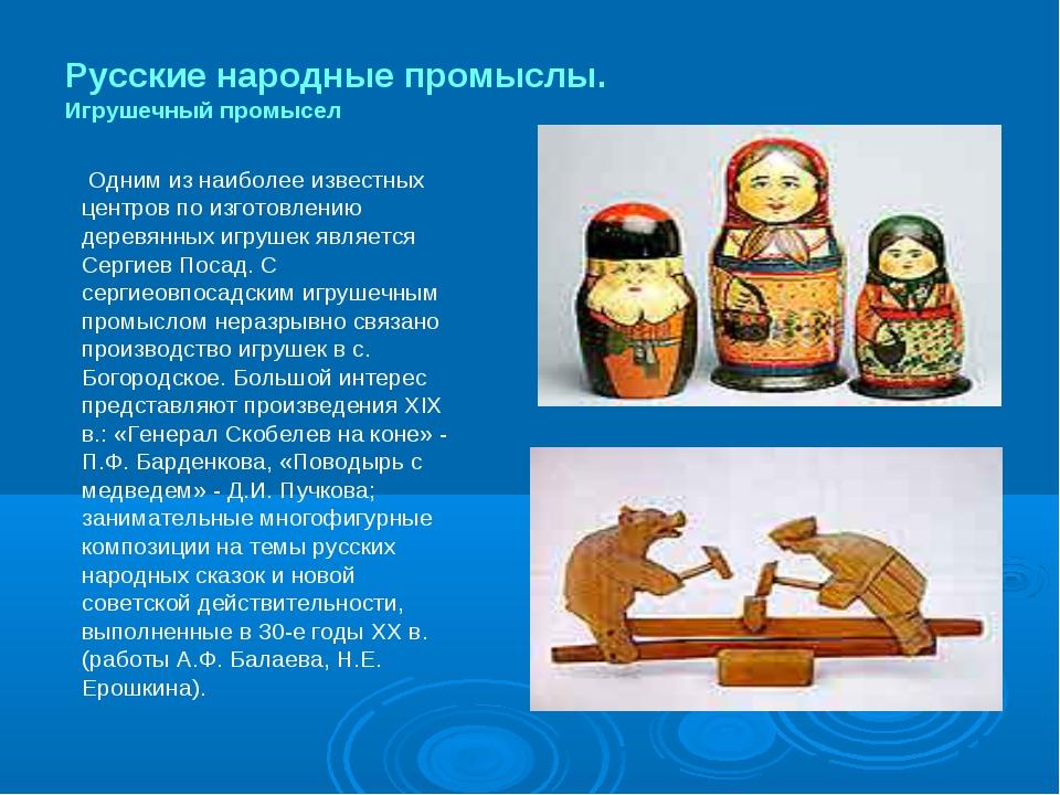 Русские народные промыслы. Игрушечный промысел Одним из наиболее известных це...