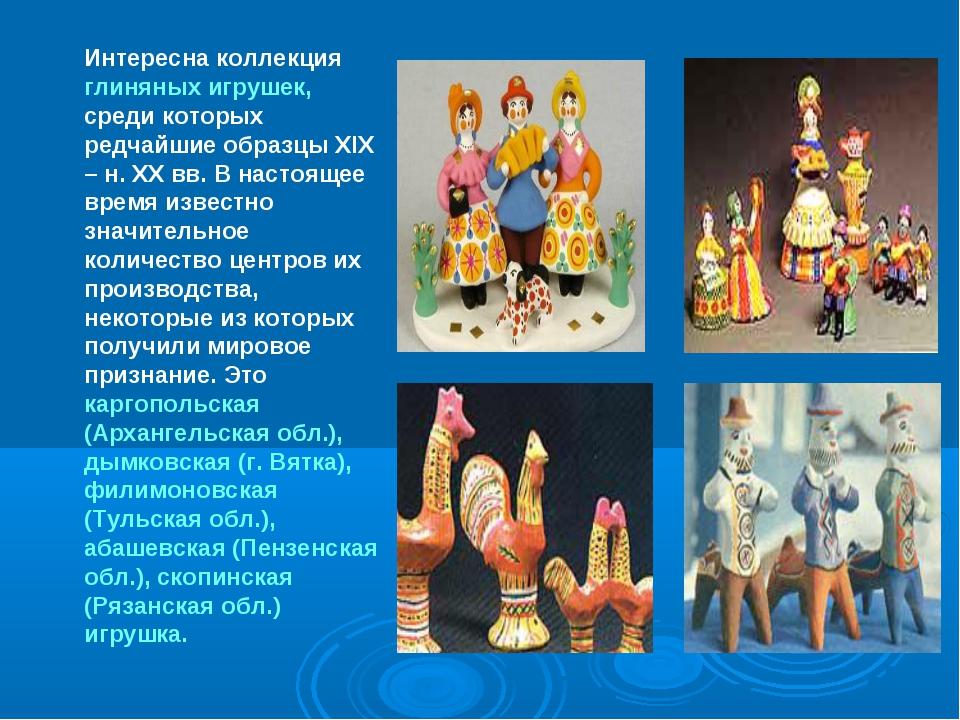 Интересна коллекция глиняных игрушек, среди которых редчайшие образцы XIX – н...