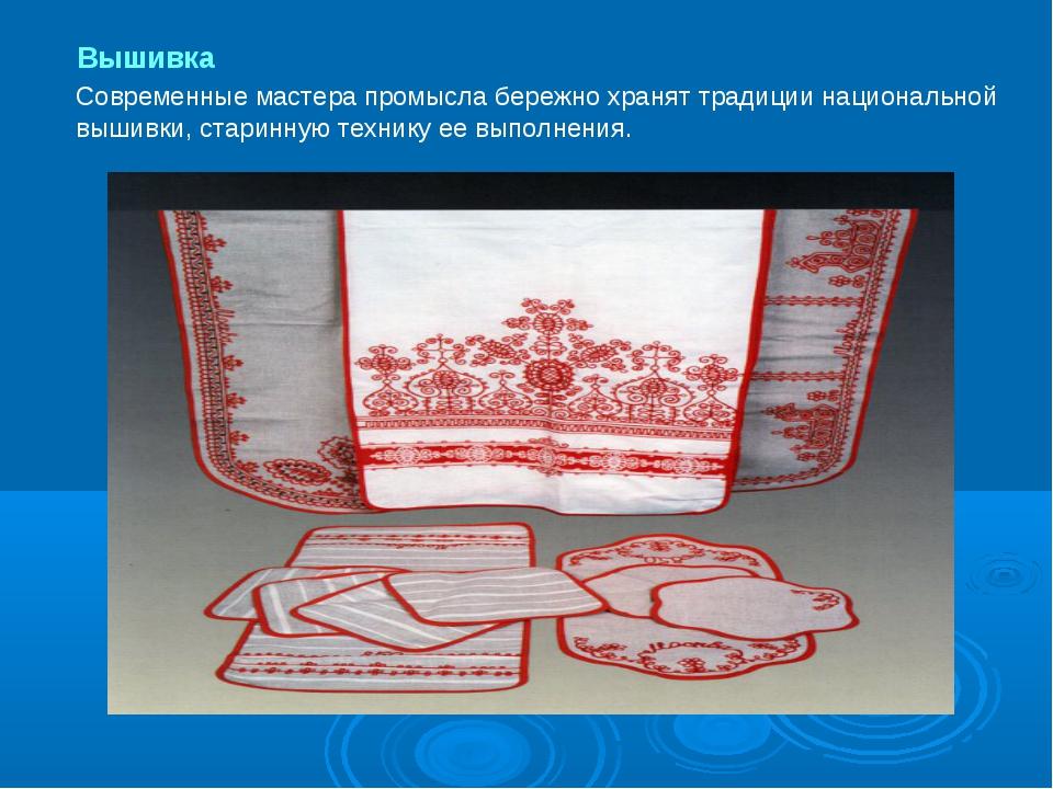 Современные мастера промысла бережно хранят традиции национальной вышивки, ст...