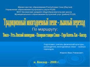 Министерство образования Республики Саха (Якутия) Управление образования Булу