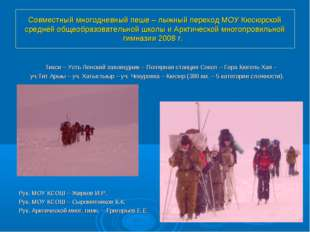 Совместный многодневный пеше – лыжный переход МОУ Кюсюрской средней общеобраз