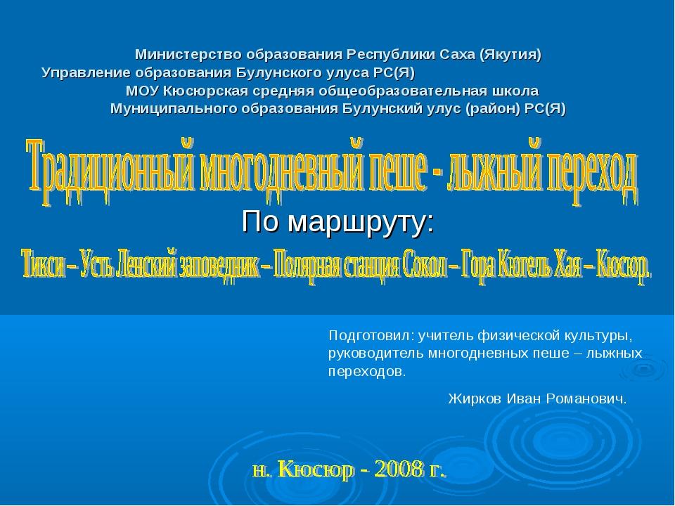 Министерство образования Республики Саха (Якутия) Управление образования Булу...
