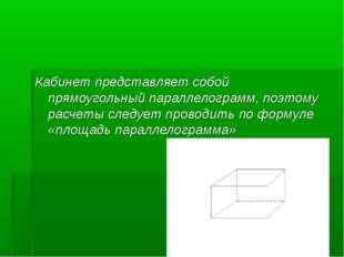 Кабинет представляет собой прямоугольный параллелограмм, поэтому расчеты след