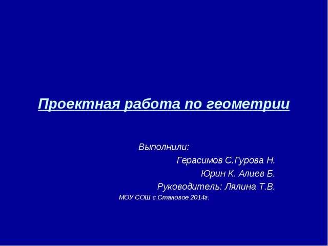 Проектная работа по геометрии Выполнили: Герасимов С.Гурова Н. Юрин К. Алиев...