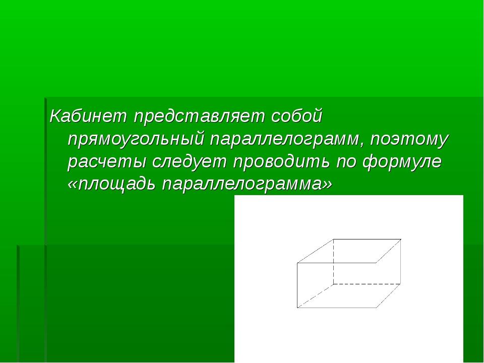 Кабинет представляет собой прямоугольный параллелограмм, поэтому расчеты след...