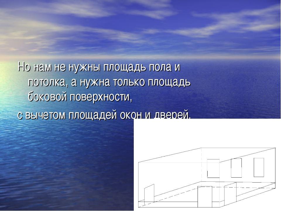 Но нам не нужны площадь пола и потолка, а нужна только площадь боковой поверх...