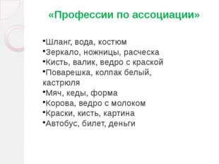 «Профессии по ассоциации» Шланг, вода, костюм Зеркало, ножницы, расческа Кист