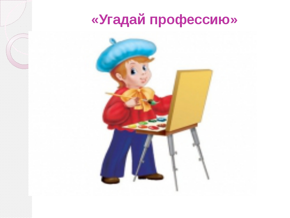 «Угадай профессию»