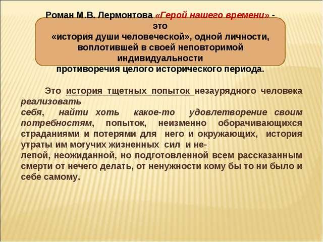 Роман М.В. Лермонтова «Герой нашего времени» - это «история души человеческой...