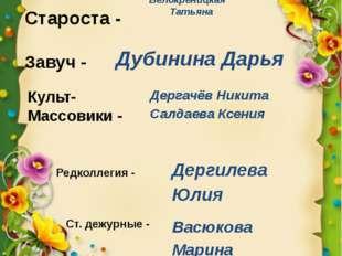 Актив интерната Староста - Белокреницкая Татьяна Завуч - Дубинина Дарья Культ