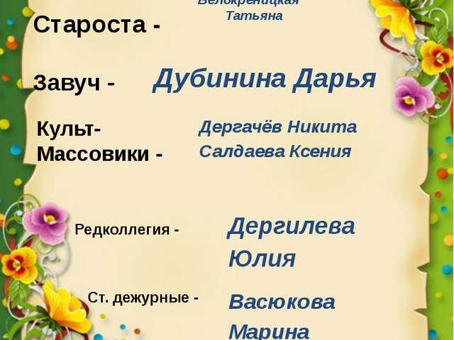 Актив интерната Староста - Белокреницкая Татьяна Завуч - Дубинина Дарья Культ...