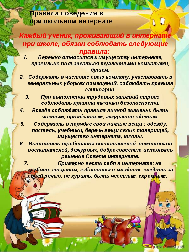 Каждый ученик, проживающий в интернате при школе, обязан соблюдать следующие...