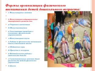 Формы организации физического воспитания детей дошкольного возраста:  1. Физ