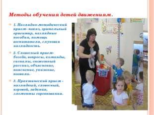 Методы обучения детей движениям. 1. Наглядно-методический прием- показ, зрите